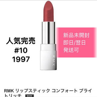 アールエムケー(RMK)のRMK 10 リップスティックコンフォートブライトリッチ 1997 (口紅)