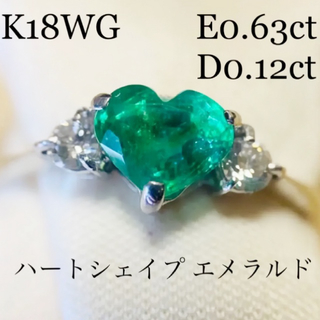 K18WG エメラルドハートシェイプ  ダイヤモンドリングE0.63D0.12