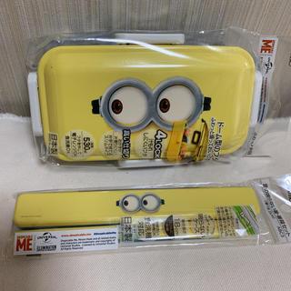ミニオン - ミニオン☆ふわっと弁当箱&箸箱セット