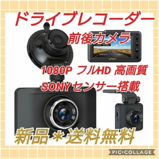 週末限定お値下げ❗ドライブレコーダー 前後カメラ  SONYセンサー  高画質(車内アクセサリ)