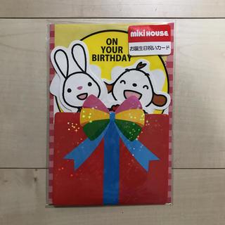 ミキハウス(mikihouse)のミキハウス バースデーカード(カード/レター/ラッピング)