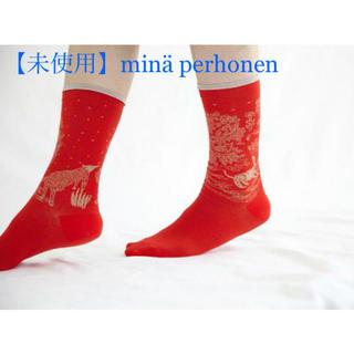 ミナペルホネン(mina perhonen)の【未使用】 minä perhonen 靴下  ミナ ペルホネン ソックス(靴下/タイツ)
