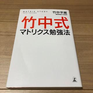 幻冬舎 - 竹中式マトリクス勉強法