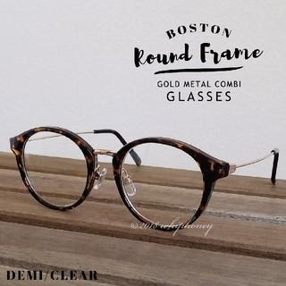 ラウンドボストン眼鏡デミブラウンコンビフレームクリアサングラス