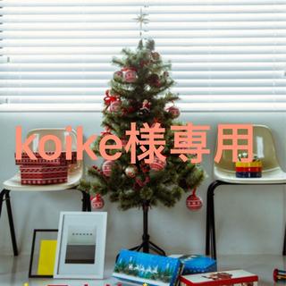 ニコアンド(niko and...)の新品 ニコアンド 2018年 クリスマスツリー 120cm(置物)