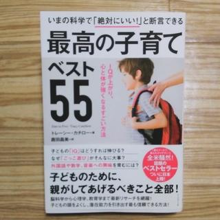 ダイヤモンド社 - 最高の子育てベスト55