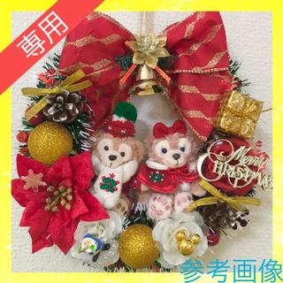 Disney - 激安】ダッフィーシェリーメイ & レッドゴールド クリスマスリース セット★