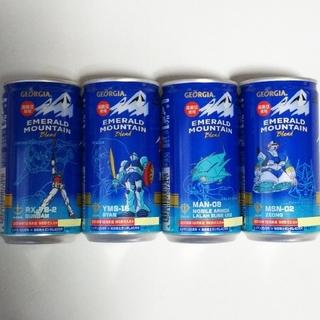 コカコーラ(コカ・コーラ)のジョージアエメマン×ガンダム コラボデザイン缶★4種類 ステージ6(コーヒー)