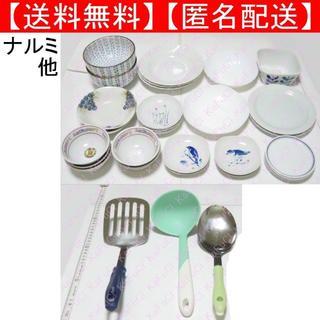 NARUMI - NARUMI ナルミ まとめ売り 大量 食器 セット JAL 一人暮らし 白