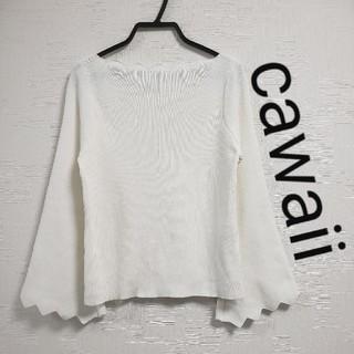 カワイイ(cawaii)のcawaiiニット  ホワイト フリーサイズ (ニット/セーター)