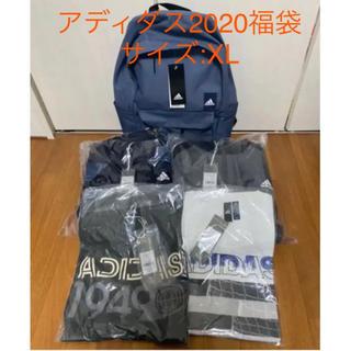 アディダス(adidas)の2020 アディダス ラッキーバッグ XL 福袋(ジャージ)