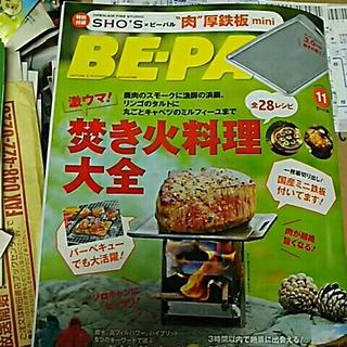 ショウガクカン(小学館)のビーパル  11月号 雑誌&付録  (調理器具)