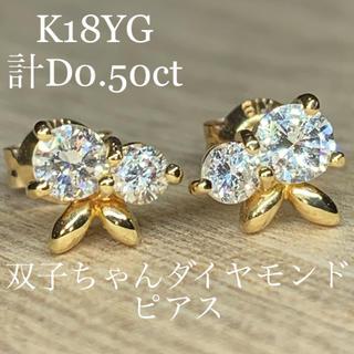 K18YG  双子ちゃんダイヤモンドピアス 計D0.50ct 美品