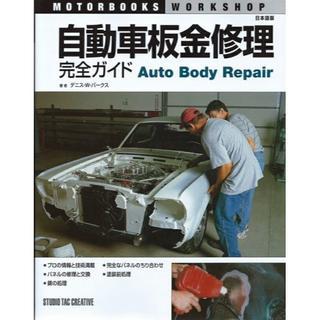 自動車板金修理完全ガイド 定価3,500円