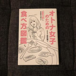 オトナ女子のための食べ方図鑑 「食事10割」で体脂肪を燃やす(ファッション/美容)