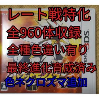 ニンテンドー3DS - ポケモンサン