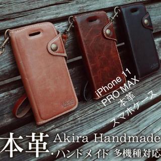 iPhone11promax ケース手帳型 本革 Akira Handmade