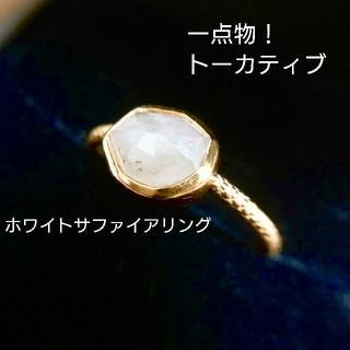 アッシュペーフランス(H.P.FRANCE)の一点物! トーカティブ ホワイトサファイア ロープアーム リング(リング(指輪))