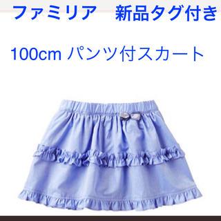 familiar - ファミリア 新品タグ付き スカート 水色 100cm パンツ付き