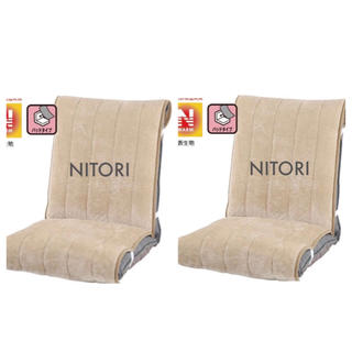 ニトリ - ニトリ 座椅子カバー 2枚セット