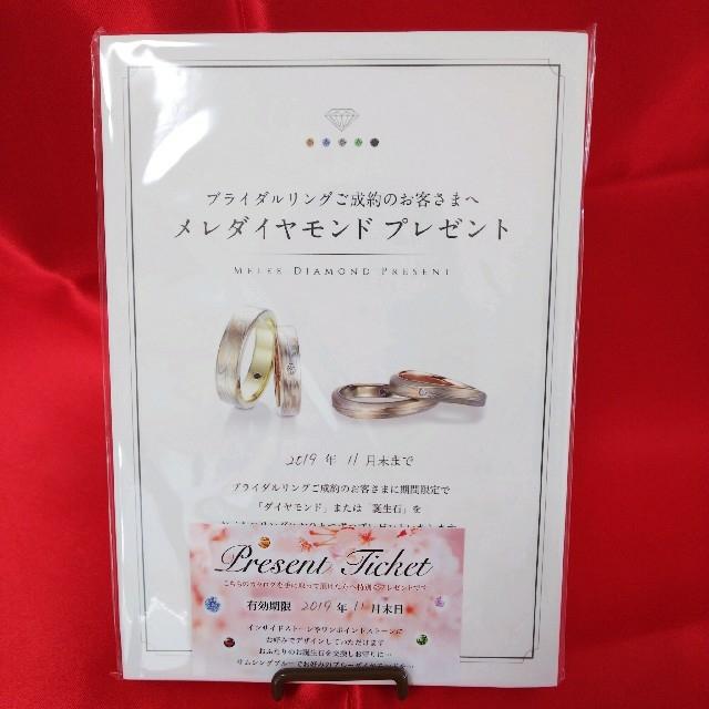 俄(ニワカ)のNIWAKA (俄) 指輪 カタログ 紙袋 おまけ付き(杢目金屋) レディースのアクセサリー(リング(指輪))の商品写真