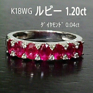 K18WG  ルビー 1.20ct  ダイヤモンド  リング(リング(指輪))