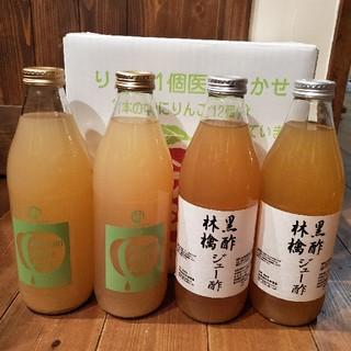 6480円分●4本りんごジュースと黒酢林檎ジュース●ストレート健康に!お子様にも