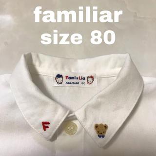 familiar - familiar ホワイト 長袖シャツ 80