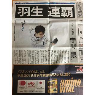 アサヒシンブンシュッパン(朝日新聞出版)の羽生結弦 号外(スポーツ選手)