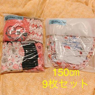 ニッセン - 【新品お得セット♪】150 女児 ショーツ9枚セット