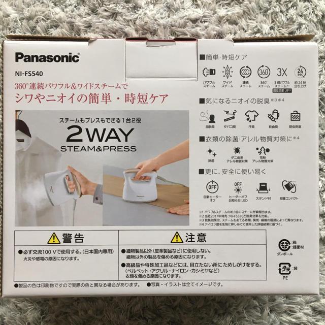 Panasonic(パナソニック)のPanasonic 衣類スチーマー NI-FS540【未使用品】 スマホ/家電/カメラの生活家電(アイロン)の商品写真