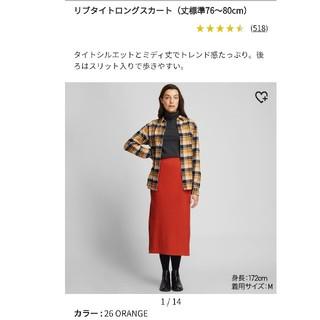 ユニクロ(UNIQLO)のユニクロ Lサイズ リブタイトロングスカート(ロングスカート)