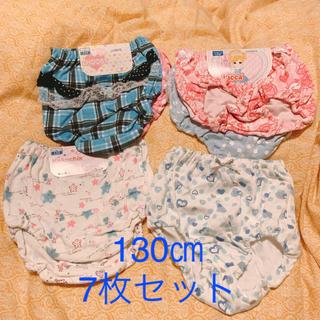 【新品お得セット♪】130 女児 ショーツ7枚セット