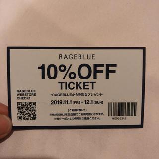 RAGEBLUE 10%オフクーポン