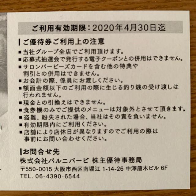 バルニバービ株主優待券 4000円 チケットの優待券/割引券(レストラン/食事券)の商品写真