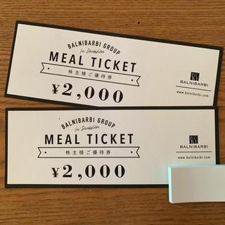 バルニバービ株主優待券 4000円(レストラン/食事券)