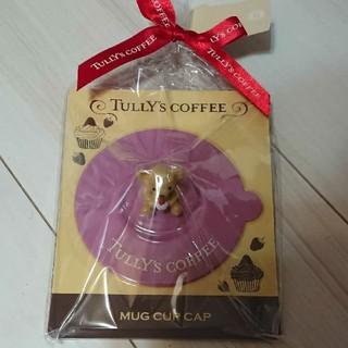 TULLY'S COFFEE - タリーズベアフル マグカップキャップ