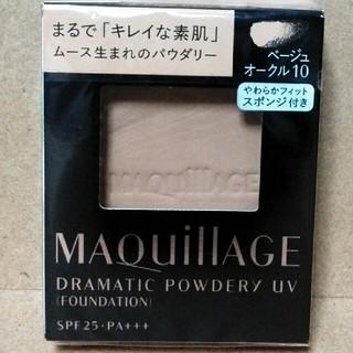 MAQuillAGE -  本日限定価格!マキアージュドラマチックパウダリーUVベージュオークル10