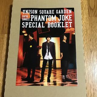 ユニゾンスクエアガーデン(UNISON SQUARE GARDEN)のUNISON SQUARE GARDEN Special Booklet(ミュージシャン)