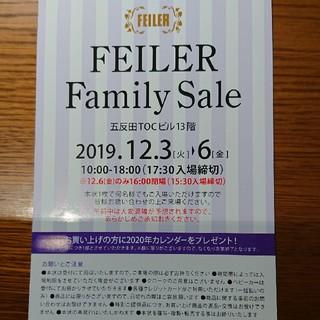 フェイラー(FEILER)の超VIP FEILER フェイラー ファミリーセール招待状(ショッピング)
