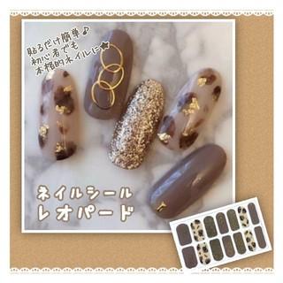 レオパード柄 ネイルシール ネイル 可愛い(ネイル用品)