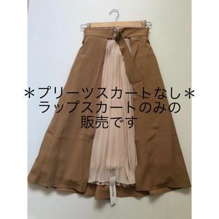 ココディール(COCO DEAL)のプリーツスカートなし 新品 レンアイケイカク 2  ラップスカート(ひざ丈スカート)