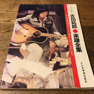 吉田拓郎 楽譜全集 ドレミ楽譜出版社