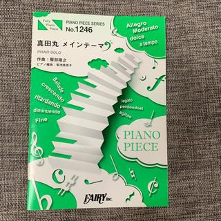 真田丸 ピアノ 楽譜