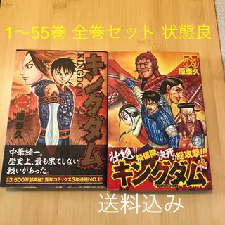 集英社 - キングダム  全巻 1〜55巻 美品