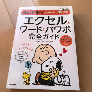 SNOOPY - エクセル&ワ-ド&パワポ完全ガイド
