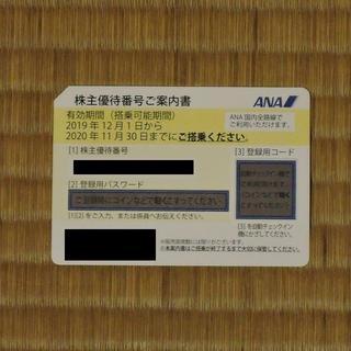 エーエヌエー(ゼンニッポンクウユ)(ANA(全日本空輸))のANA株主優待 1枚【片道】(航空券)