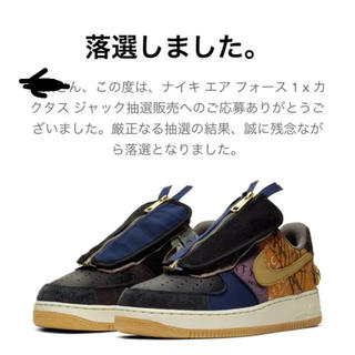 NIKE - TRAVIS SCOTT × NIKE AIR FORCE 1 落選