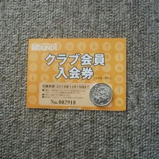 ラウンドワン株主優待クラブカード引き換え券5枚(ボウリング場)