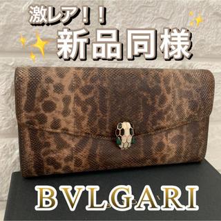 BVLGARI - 新品同様‼️ブルガリ 海蛇革 パイソン  長財布